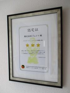 縫製技術最高評価の三ツ星を獲得!